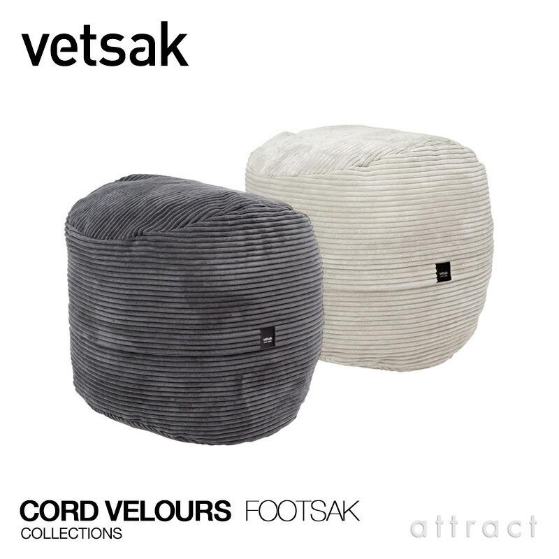 vetsak フェットサック CORD VELOURS コードベロア フットスツール カラー:2色