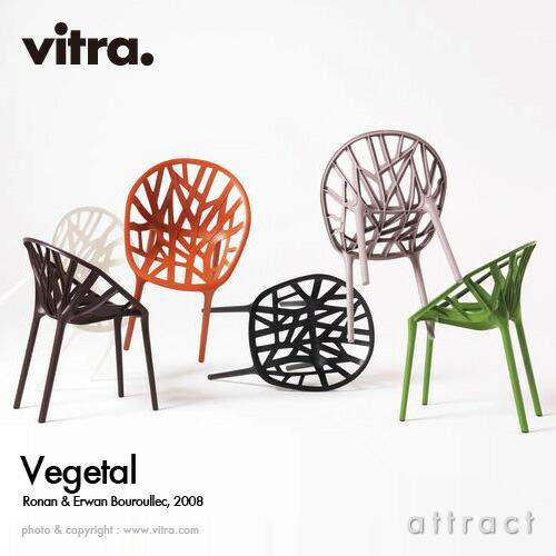 Vitra Vegetal ベジタルチェア