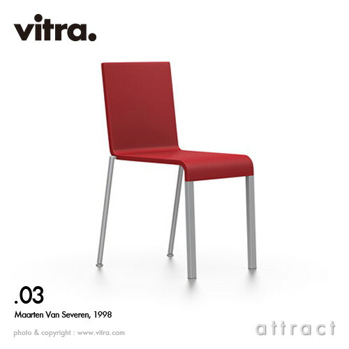 vitra ヴィトラ .03 ゼロスリー Maarten Van Severen マールテン・ヴァン・セーヴェレン