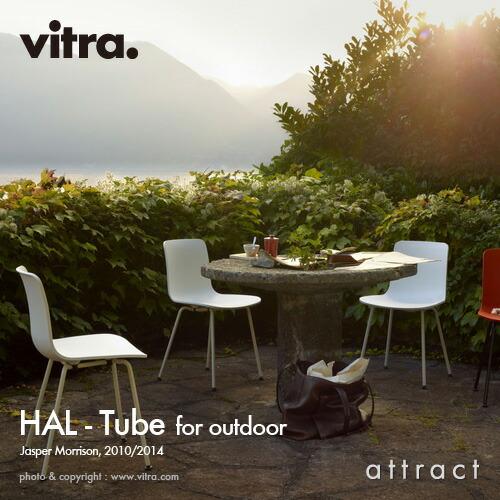 vitra HAL Tube ハル チューブ チェア