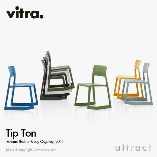 vitra Tip Ton スタッキングチェア