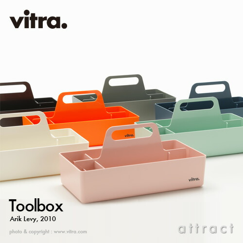 vitra Toolbox ツールボックス