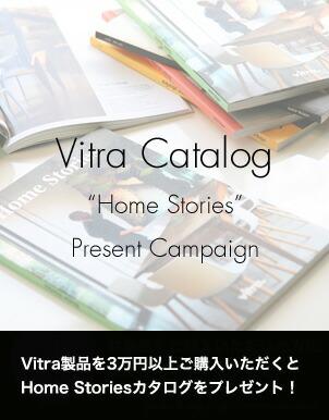 Vitra 「公式カタログ」プレゼントキャンペーン