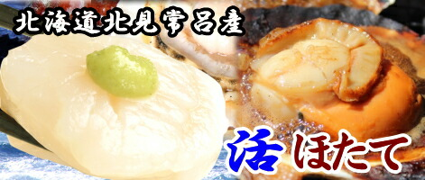 北海道珍味