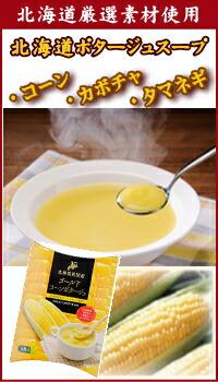 北海道ポタージュスープ