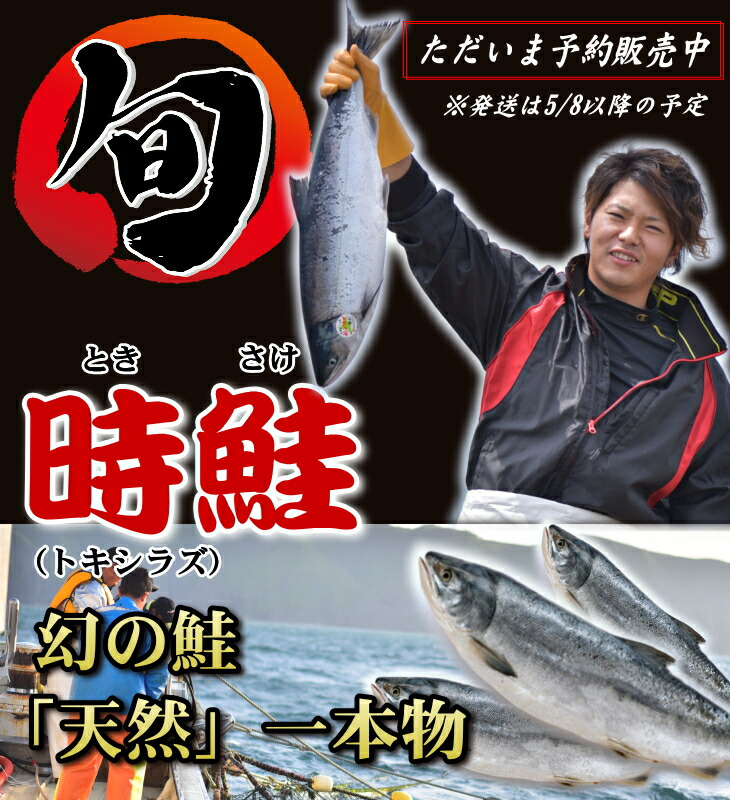 2018時鮭