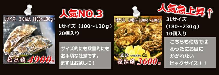 仙鳳趾 牡蠣