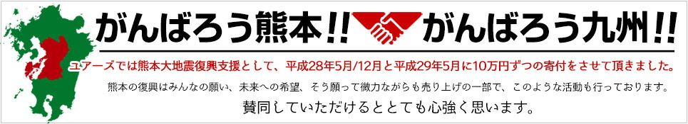 ユアーズでは熊本大地震復興支援として、平成28年5月/12月と平成29年5月に10万円ずつの寄付をさせて頂きました。