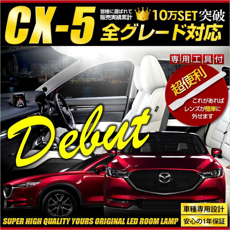 新型 CX-5専用設計ルームランプセット