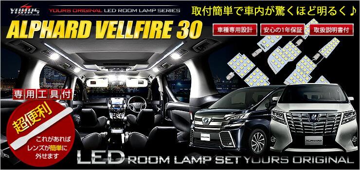アルファード・ヴェルファイア 30系 LEDルームランプセット