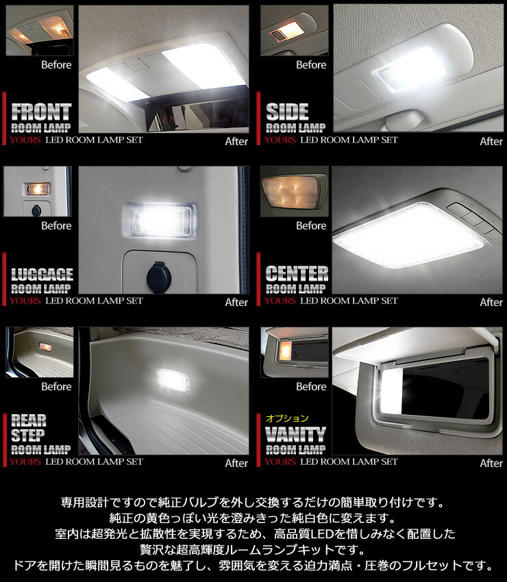 [write a review after wearing, and present free shipping +LED] an LED interior lamp set [2012 New version] for exclusive use of E51 Elgrand [a super go Japanese Agricultural Standards version debuts] [the feeble electric current vs. have been plotted]