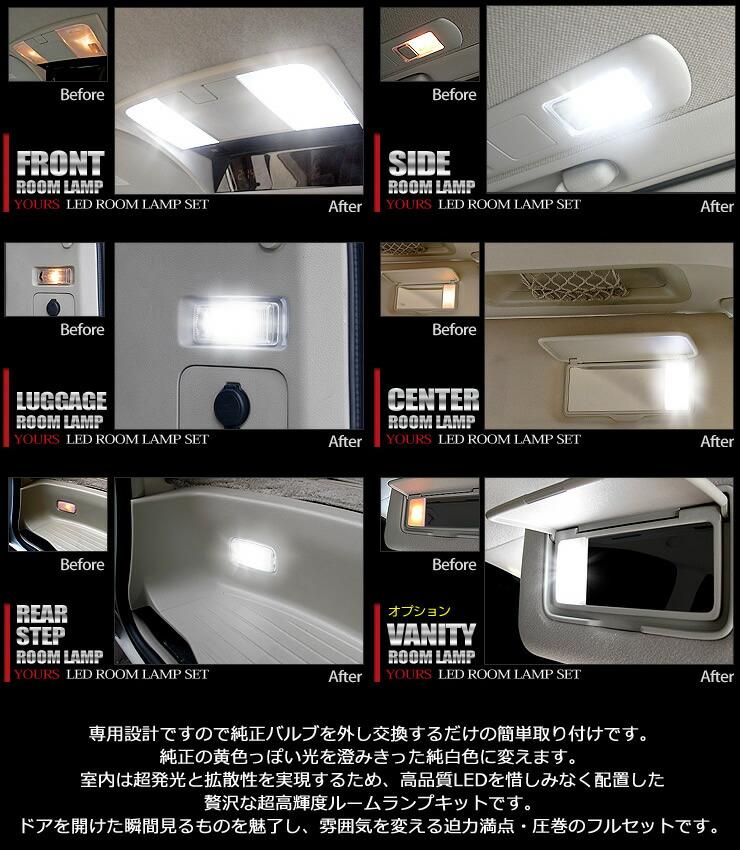 【装着後レビューを書いて送料無料+LEDプレゼント】E51エルグランド専用LEDルームランプセット【Newバージョン】【微弱電流対策済