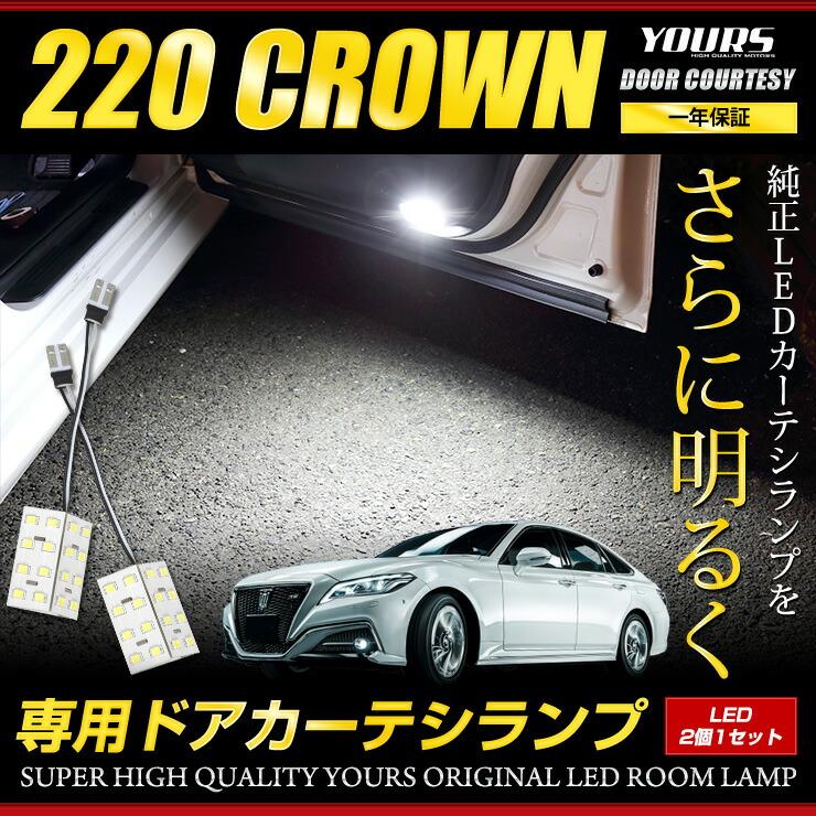 220クラウン専用 LEDドアカーテシランプ 2PCS
