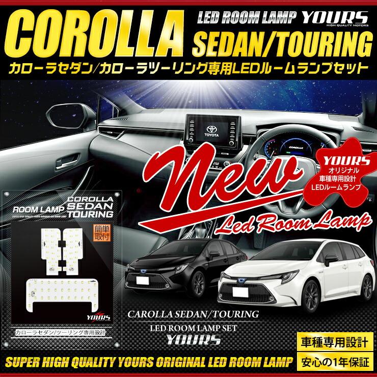 トヨタ カローラセダン カローラツーリング 専用設計 LED ルームランプセット