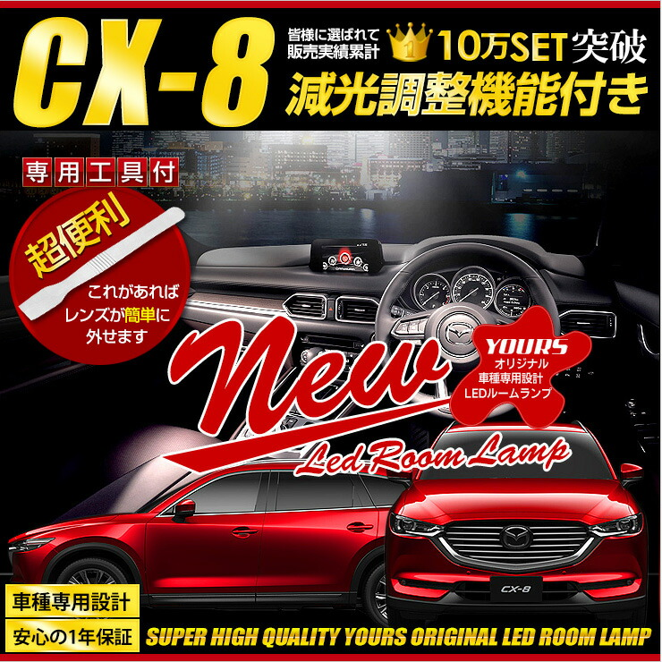 CX-8 ルームランプセット
