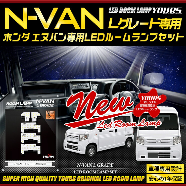 ホンダ N-VAN エヌバン Lグレード用LEDルームランプセット [H30.7~純正白熱球車のみ適合]