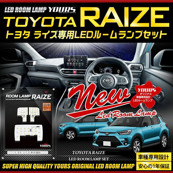 トヨタ ライズ専用LEDルームランプセット
