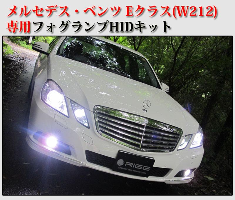 W212専用フォグランプHIDキット