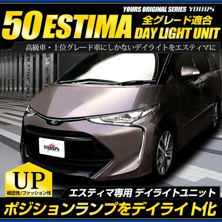 エスティマ 50 専用 ユアーズオリジナル デイライトユニット