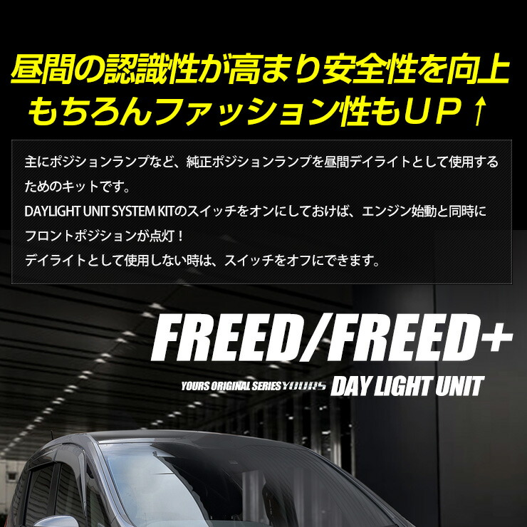 FREED/FREED+ デイライトキット