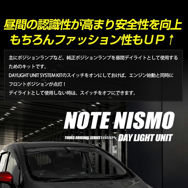 NOTE NISMO デイライトキット