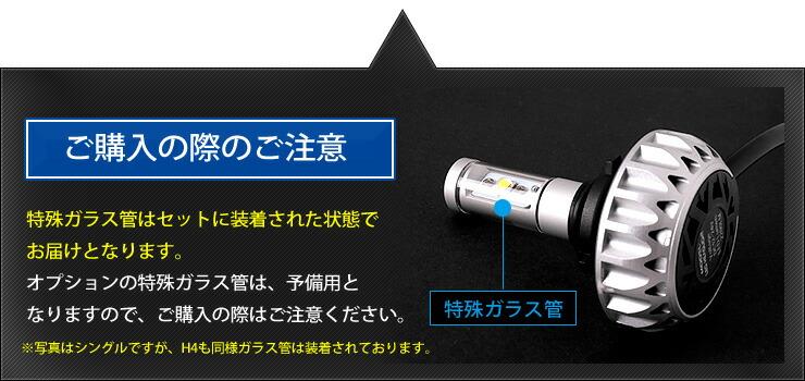 led_h4_hosoku.jpg?1