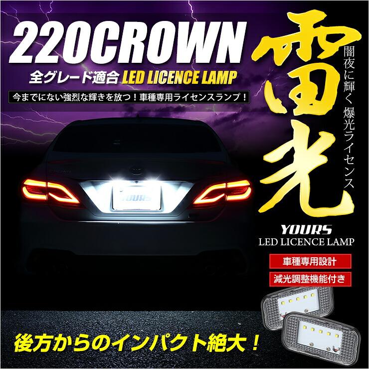 【予約】220クラウン専用ライセンスユニット