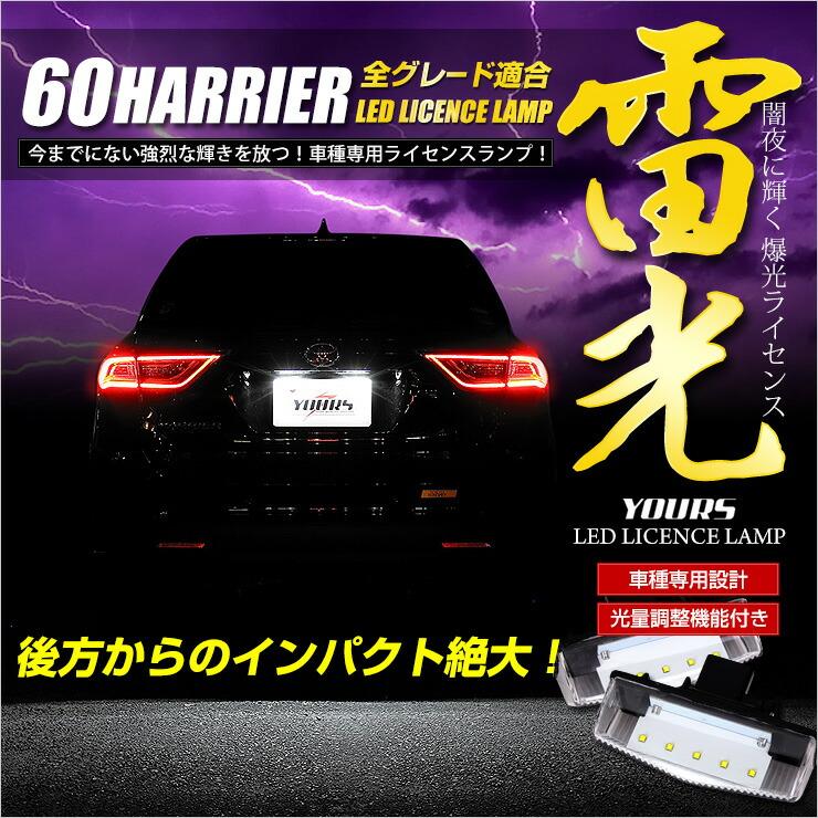 ハリアー 60 LED ライセンスユニット[減光調整機能付]