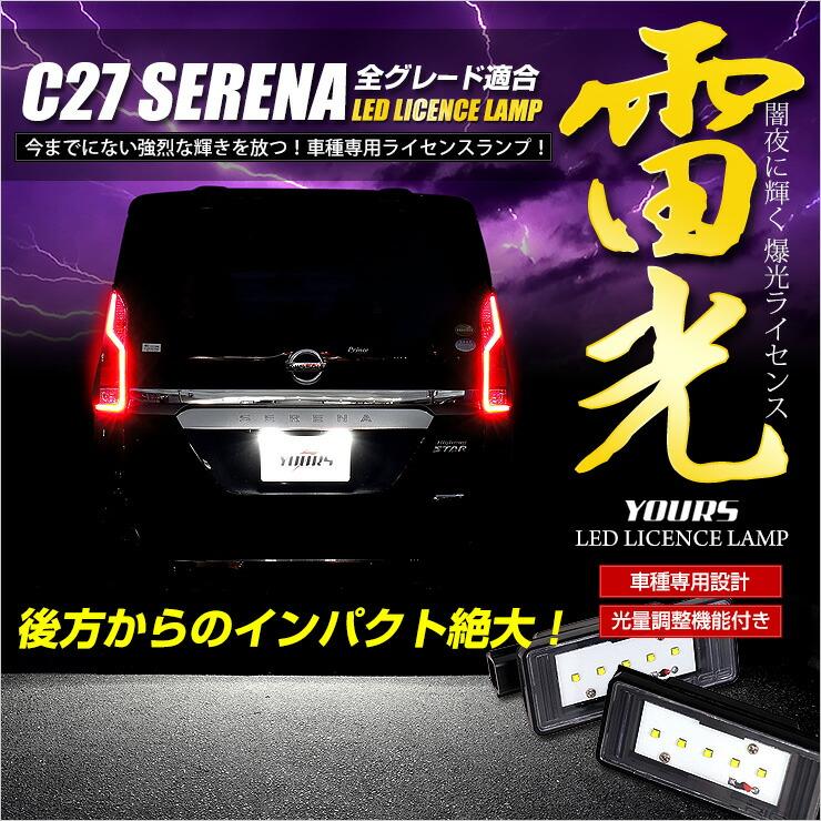 C27セレナ 専用ライセンスユニット
