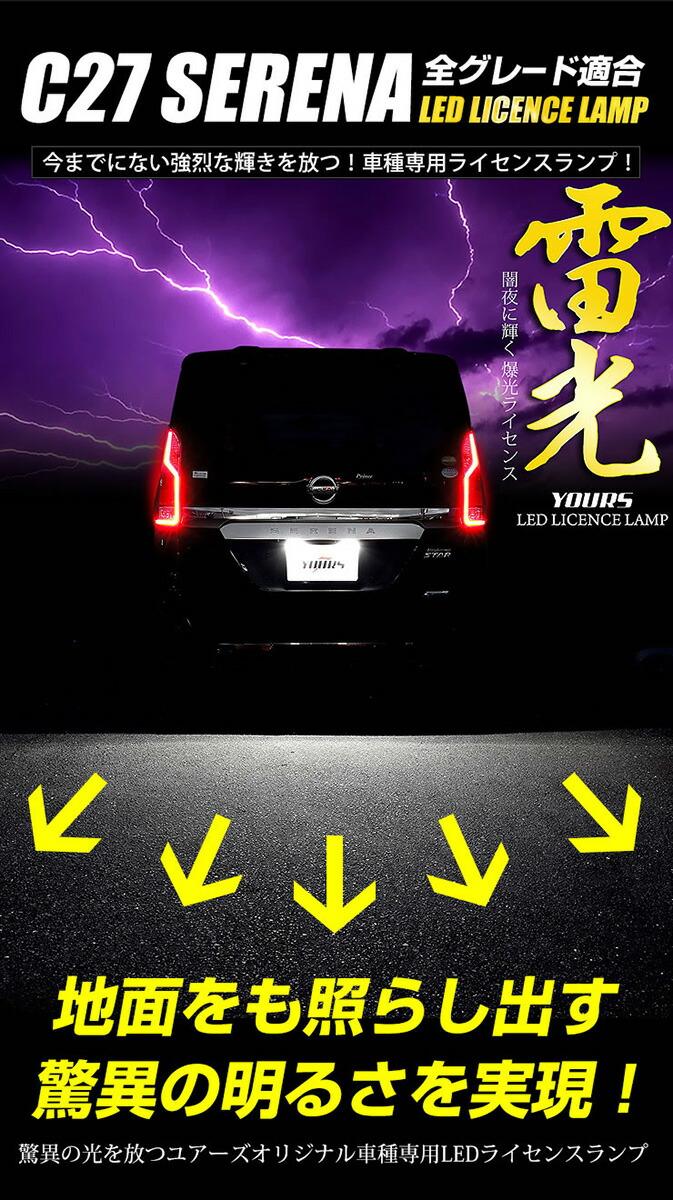 セレナ C27 ナンバー灯 CREE LED 採用 ライセンスユニット 【減光調整機能付き】
