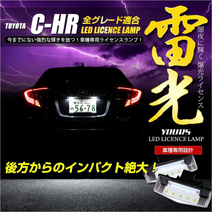 C-HR 専用ライセンスユニット