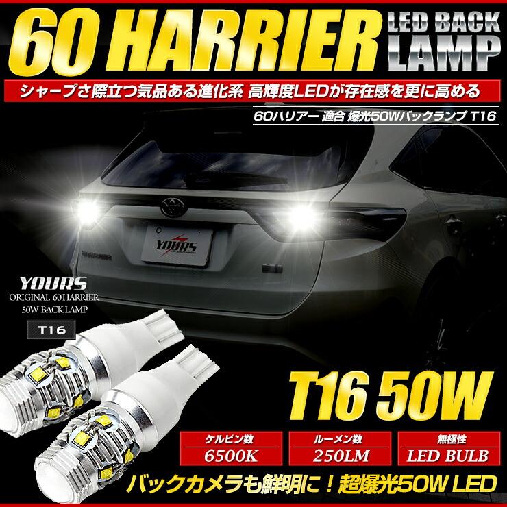 60ハリアー専用 バックランプ  ※T16 50W