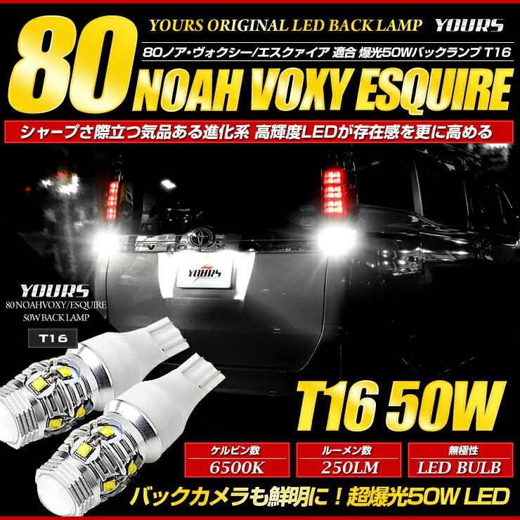 80NOAH/VOXY/エスクァイア専用 バックランプ ※T16 50W