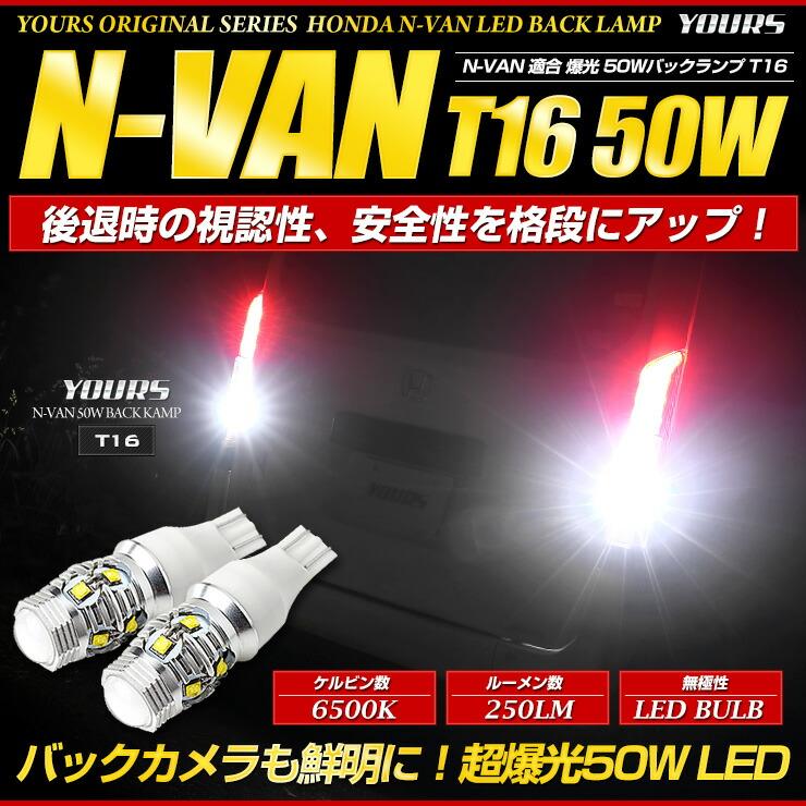 T16 50W N-VAN 専用 バックランプLED