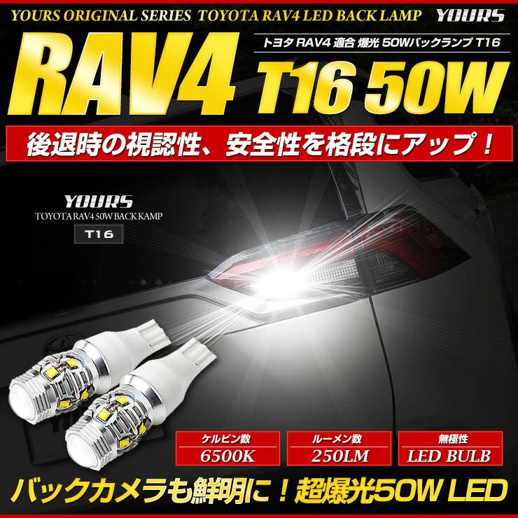 T16 50W RAV4 専用 バックランプLED