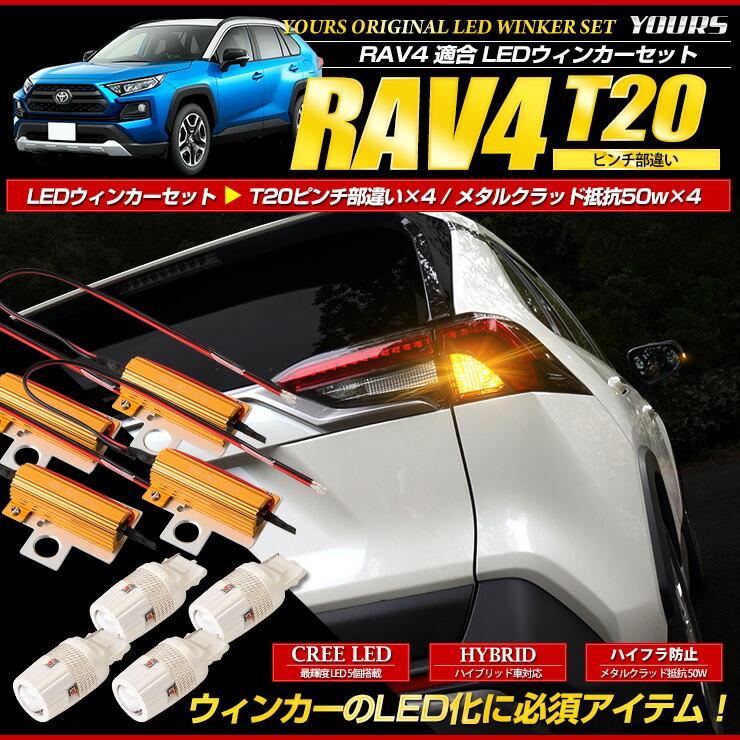 RAV4 専用 ウィンカーセット! 【YOURSオリジナル製品】メタルクラッド抵抗 4個 + T20 ピンチ部違い×4個 CREE