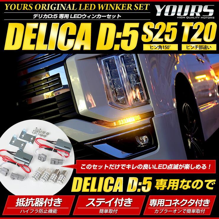 デリカD:5 専用 ウィンカーセット