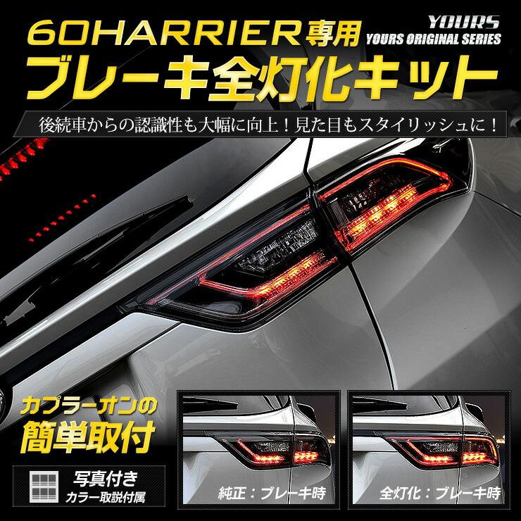 ユアーズオリジナル 60 ハリアー 専用 ブレーキ全灯化キット