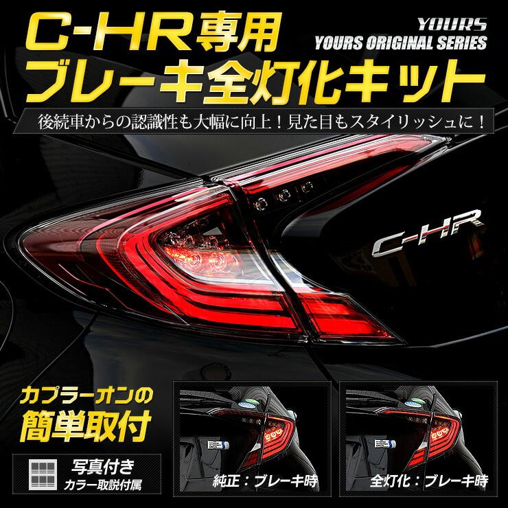 ユアーズオリジナル C-HR 専用 ブレーキ全灯化キット