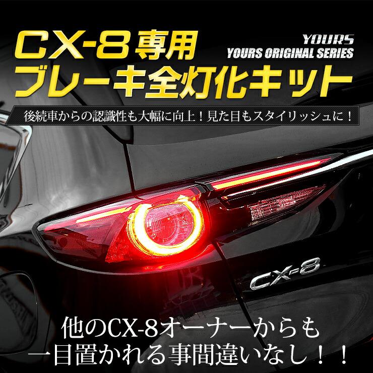 CX-8ブレーキ全灯化キット