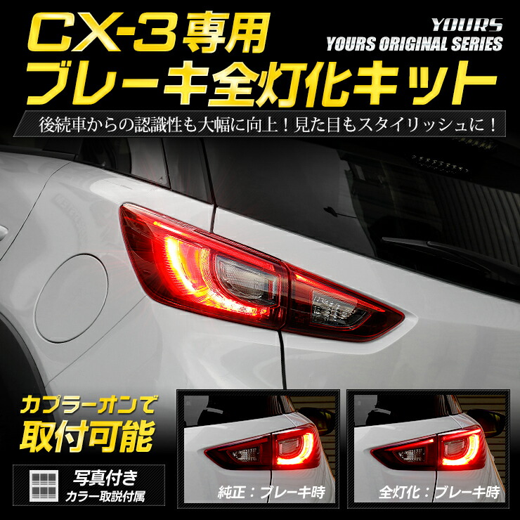 CX-3 ブレーキ全灯化キット