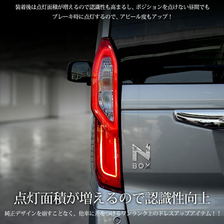 N-BOXブレーキ全灯化キット