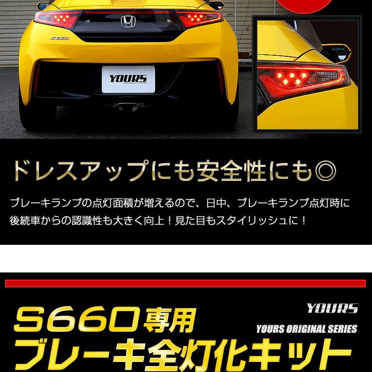 S660ブレーキ全灯化キット