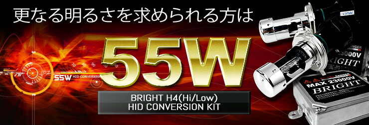 BRIGHT 55W H4(Hi/Low)
