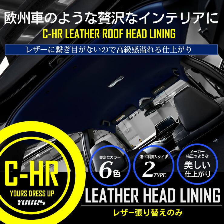 C-HR レザー ヘッドライニング[レザー張り替えのみ]