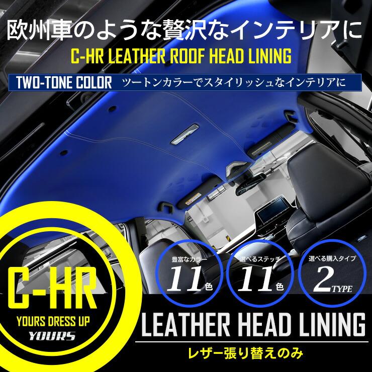 C-HR レザー ヘッドライニング ツートンカラー[レザー張り替えのみ]