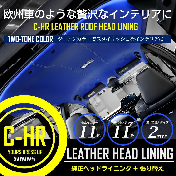 C-HR レザー ヘッドライニング ツートンカラー[純正ヘッドライニング+レザー張り替え]