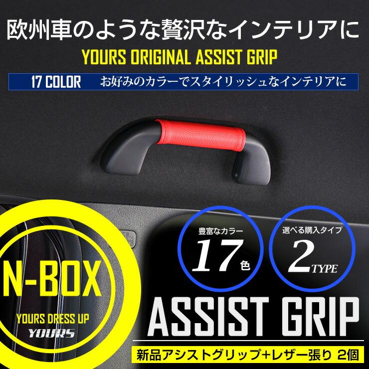 N-BOX・N-BOXカスタム専用 アシストグリップ レザー張り【2個】