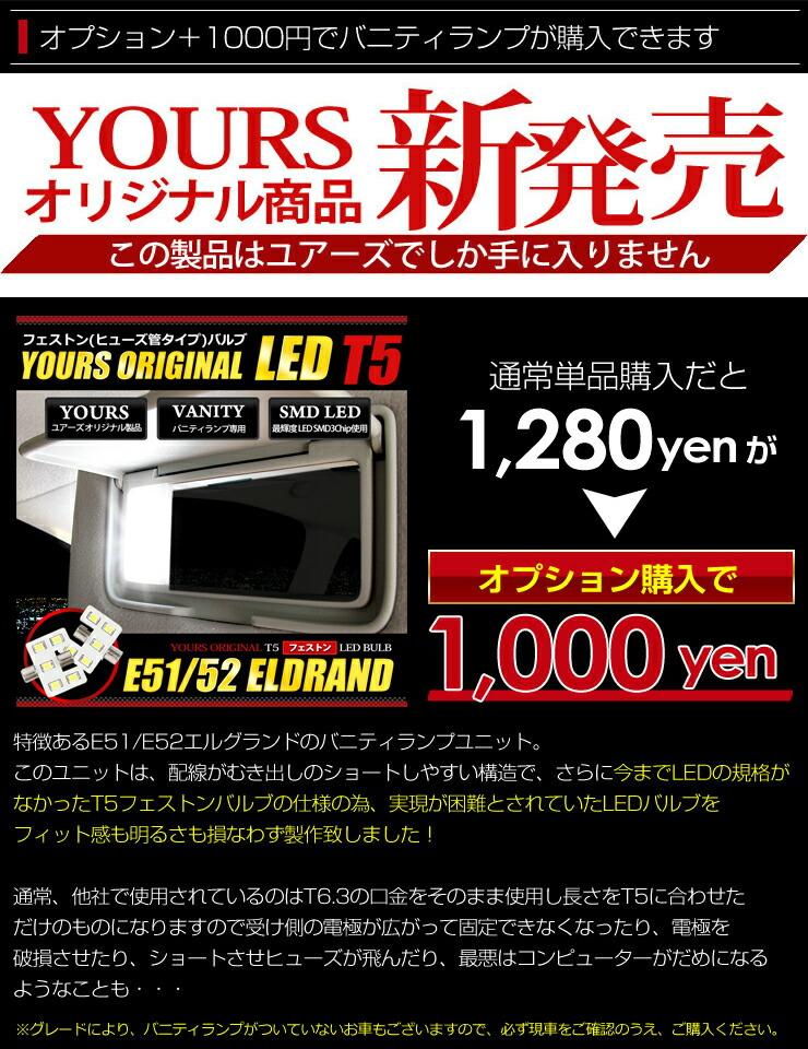 E51エルグランド専用LEDルームランプセット【Newバージョン】【微弱電流対策済