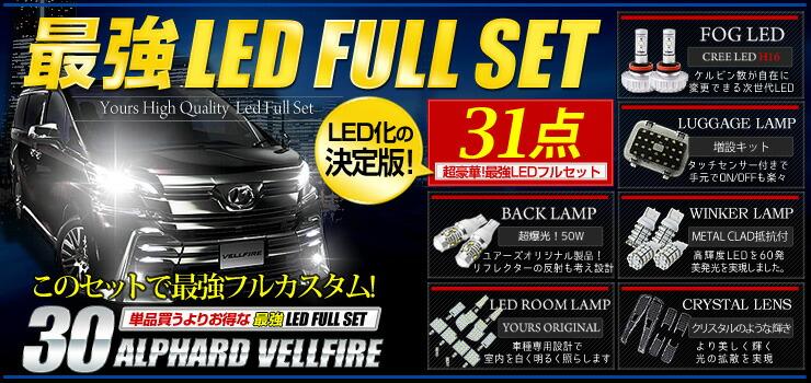 アルファード・ヴェルファイア 30系 最強LEDフルセット